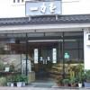 松江 御菓子司 一力堂(いちりきどう)京店本店(きょうみせ ほんてん)