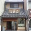 岡三英堂(おかさんえいどう)