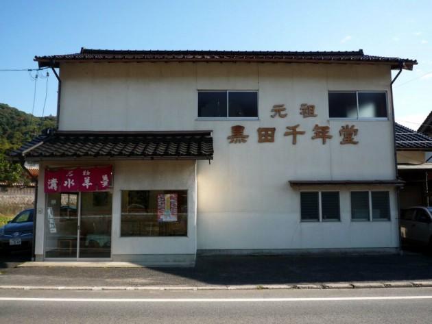元祖 黒田千年堂(本社・工場)