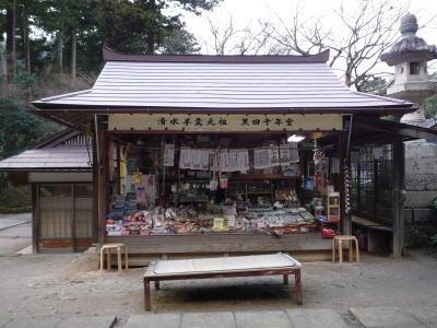 元祖 黒田千年堂(清水寺境内売店)