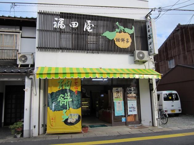 銘菓柚餅子本舗 福田屋(本社工場)