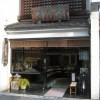 津和野 峰月堂(本店)